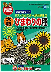 Marukan US Sunflower Seed
